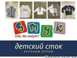 Детский сток SMYK- новый, в пакетах, крупные партии - photo 1
