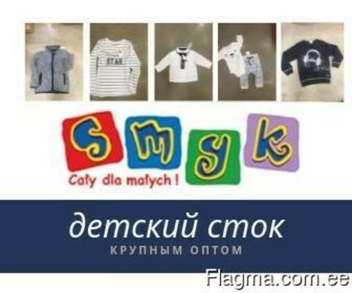 Детский сток SMYK- новый, в пакетах, крупные партии