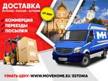 Доставка грузов Эстония - Россия - Эстония - photo 1