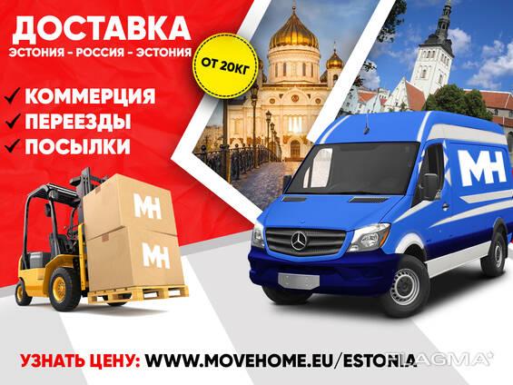 Доставка грузов Эстония - Россия - Эстония