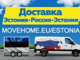 Доставка грузов Эстония - Россия - Эстония - photo 2