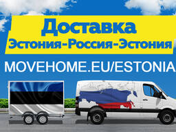 """Компания """"Move Home""""Доставка грузов в Эстонию и в Россию."""