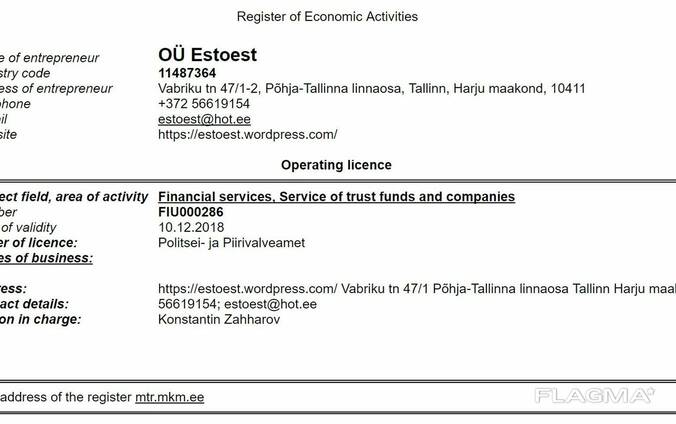 Готовая фирма в Эстонии с 2017 г.