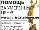 Нотариус в Таллине. Юрист. Регистрация фирмы в Эстонии. - фото 1