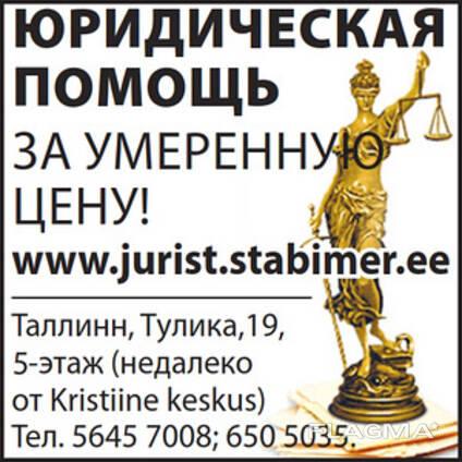 Нотариус в Таллине. Юрист. Регистрация фирмы в Эстонии.