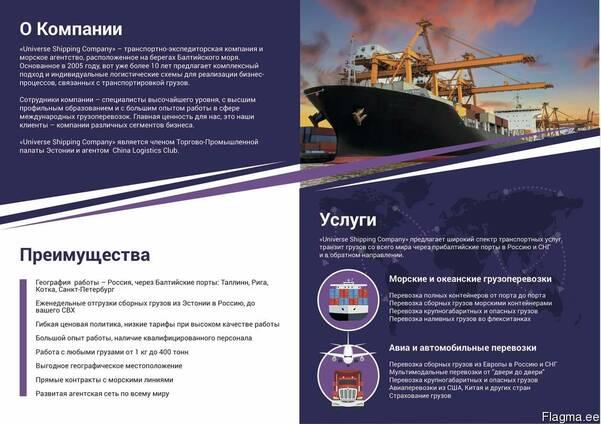 Перевозки грузов в Россию